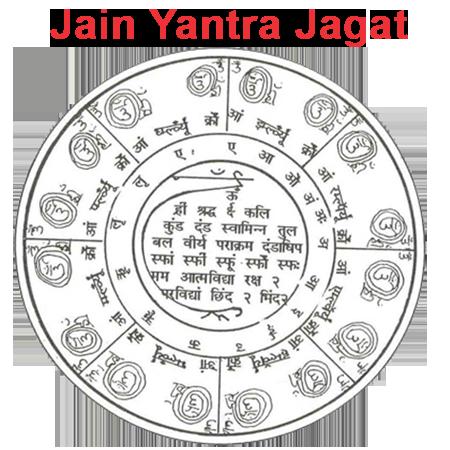 Jain-Yantra-Jagat